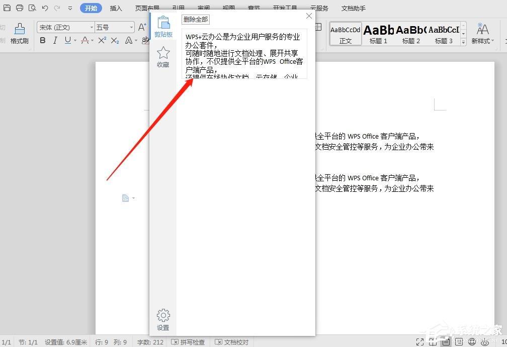 WPS文档怎么快速粘贴文本