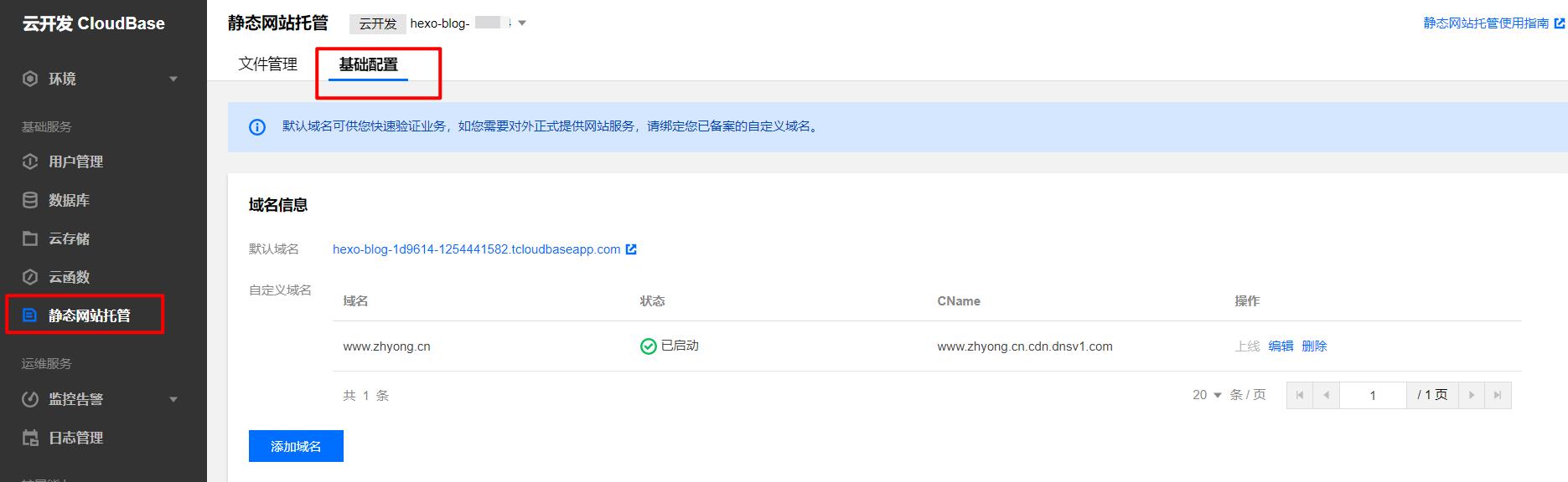 前端-腾讯云静态网站托管加速 Hexo 博客