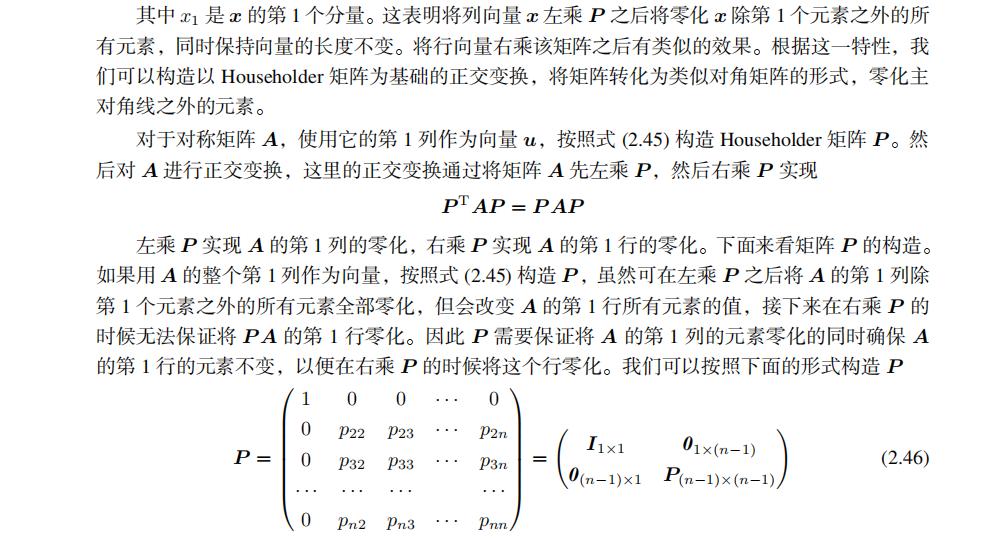 想学习机器学习,数学的问题怎么解决?需要具备哪些数学知识?