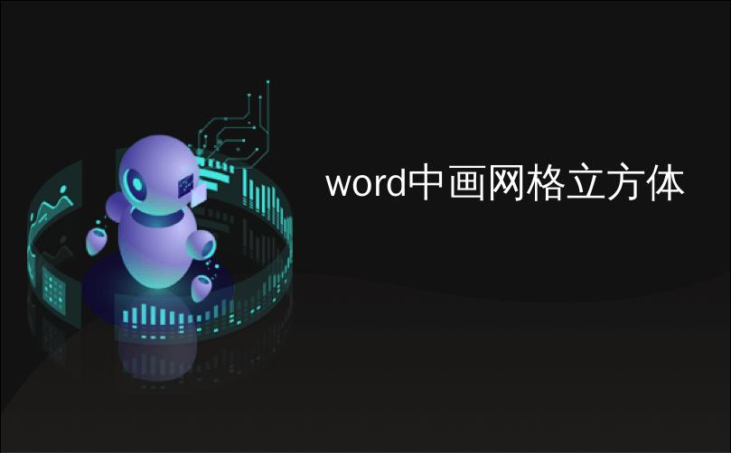 word中画网格立方体
