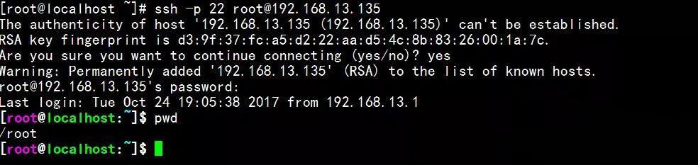 SSH的使用详解插图(7)