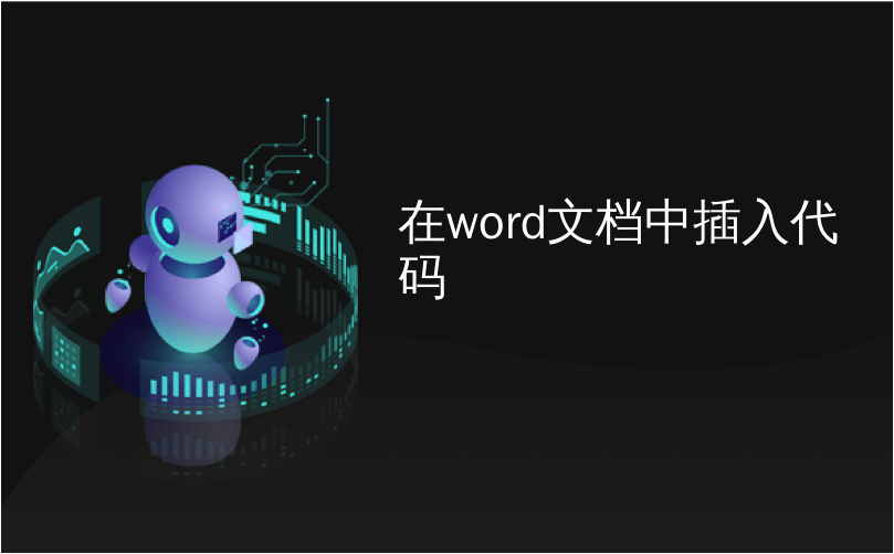 在word文档中插入代码