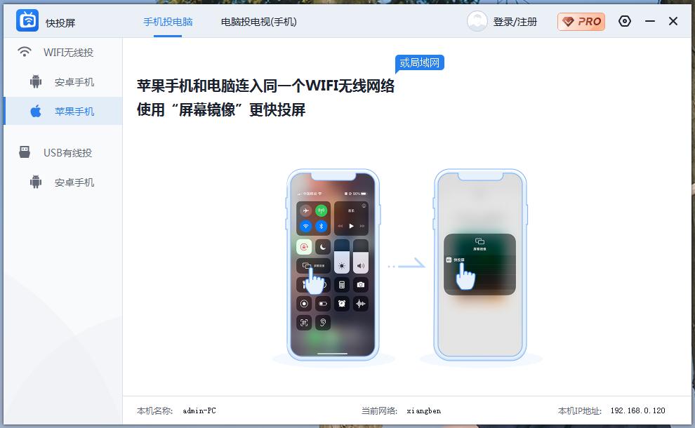 苹果手机怎么投屏到电脑上?屏幕镜像即可投屏