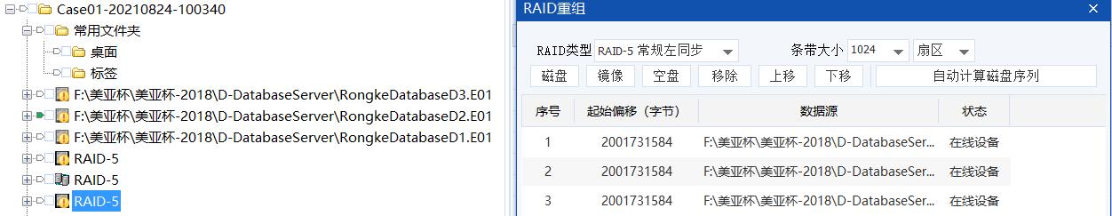2018Teamraid_55查看条带大小和RAID类型