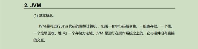 什么是JVM?
