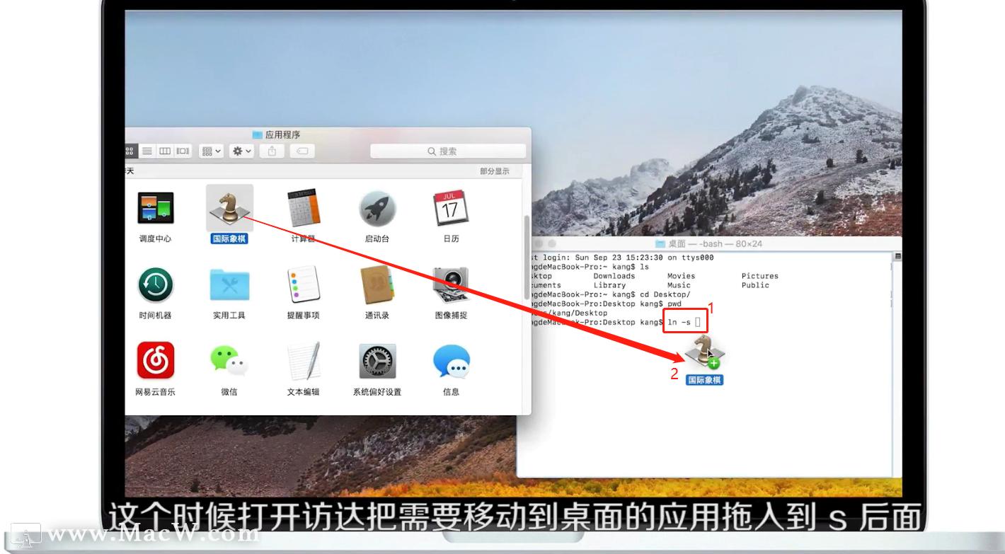 Mac如何在桌面添加应用软件-macw