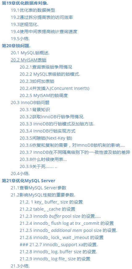 首发10万字Mysql实战文档,几乎涵盖你需要的所有操作|超清PDF