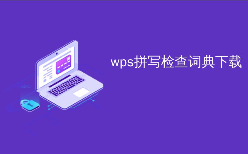 wps拼写检查词典下载