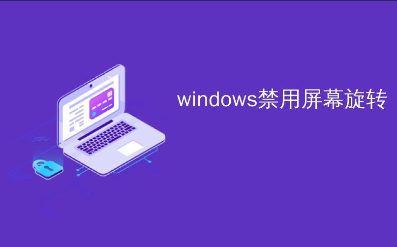 windows禁用屏幕旋转