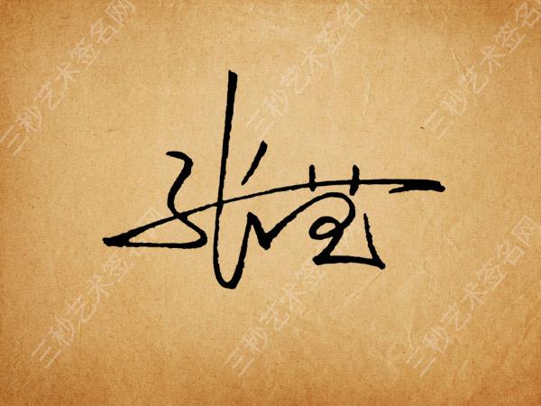 张莹艺术签名设计图片