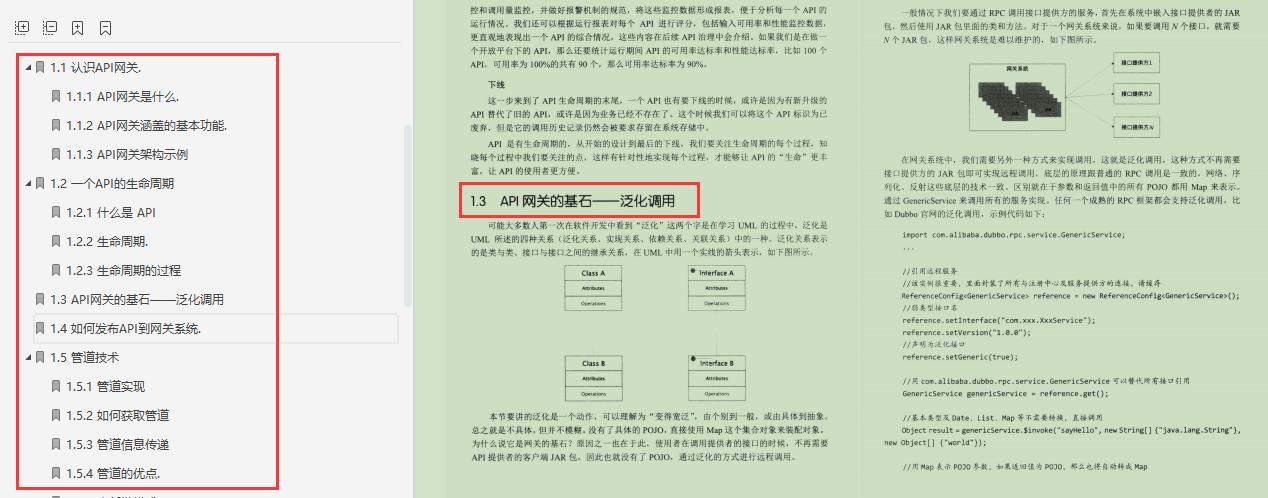 """惊呆了!腾讯架构师撰写亿级网关、分布式微服务等""""超进化""""笔记"""