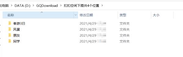 QQ空间相册如何下载,手机怎么下载相册里的图片