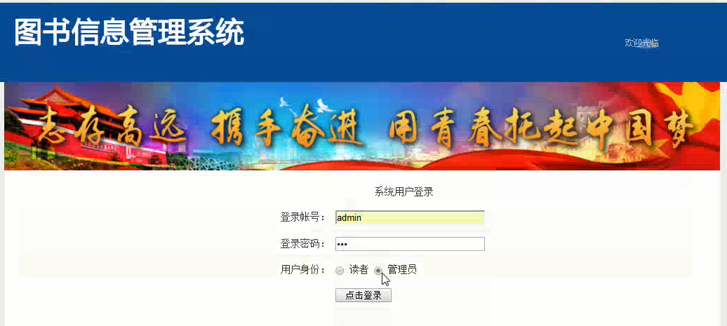 The login interface of the library lending system