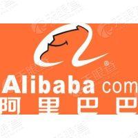 北京阿里巴巴信息技术有限公司