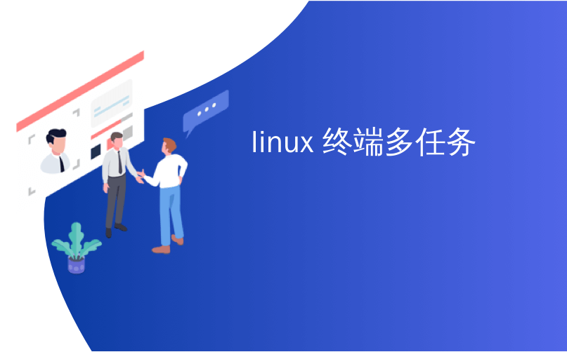 linux 终端多任务