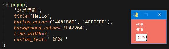 Python 自动化库介绍 PySimpleGUI插图(3)