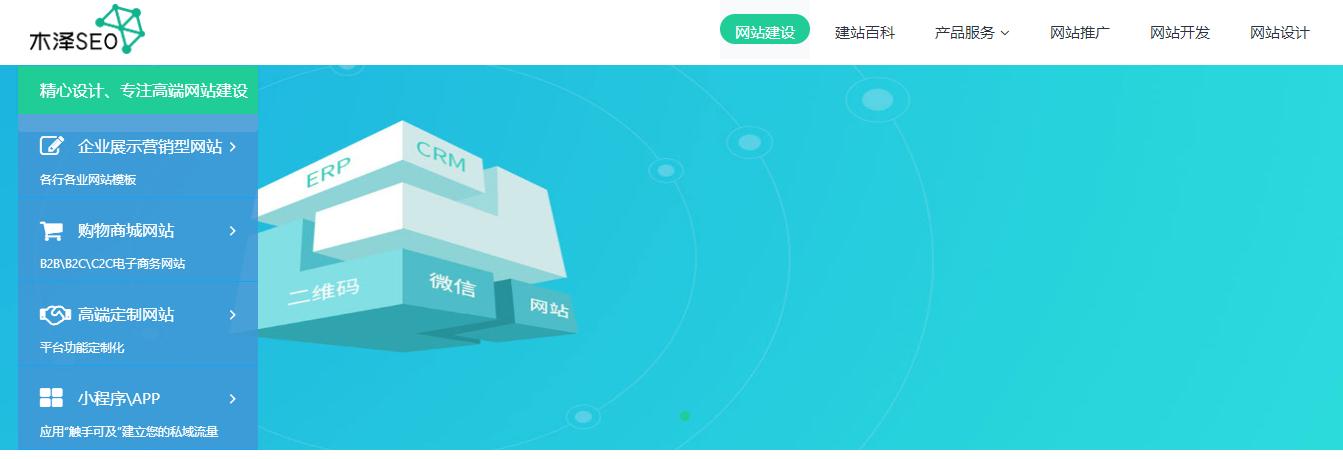 木泽建站官网的banner设计