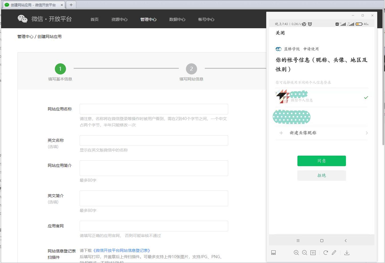 图:开放平台申请网页应用与登录网站授权页面