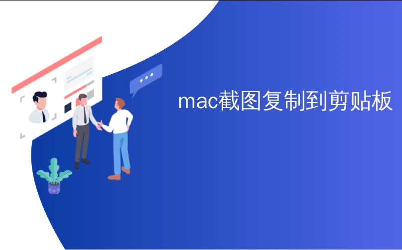 mac截图复制到剪贴板