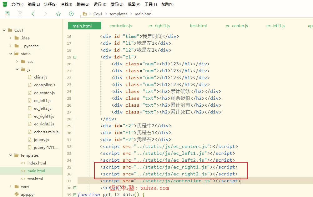 7f8080641e63edd010a16c6ac3e5d469 - Python Flask定时调度疫情大数据爬取全栈项目实战使用-18可视化大屏右侧模板制作