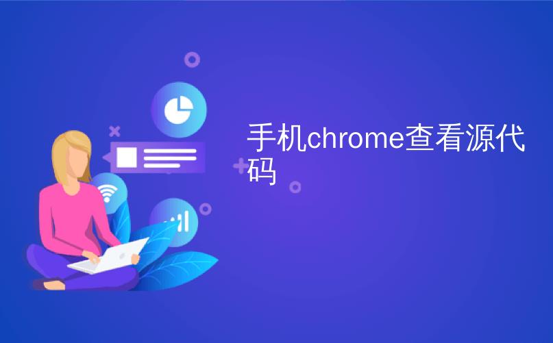 手机chrome查看源代码