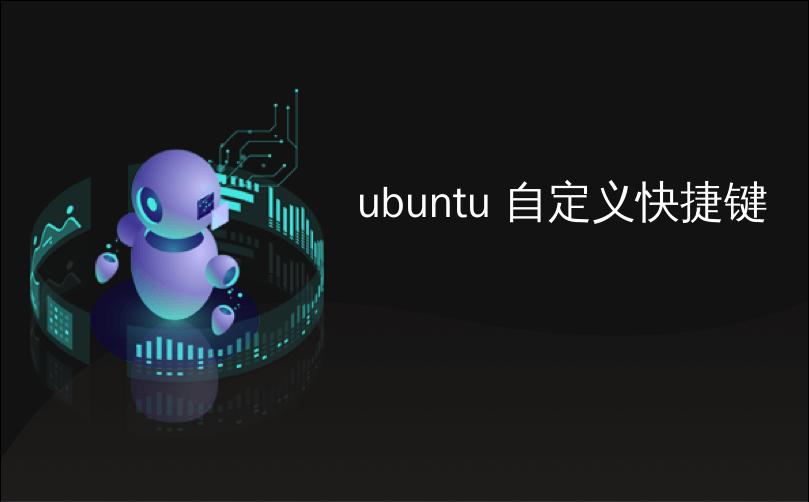 ubuntu 自定义快捷键