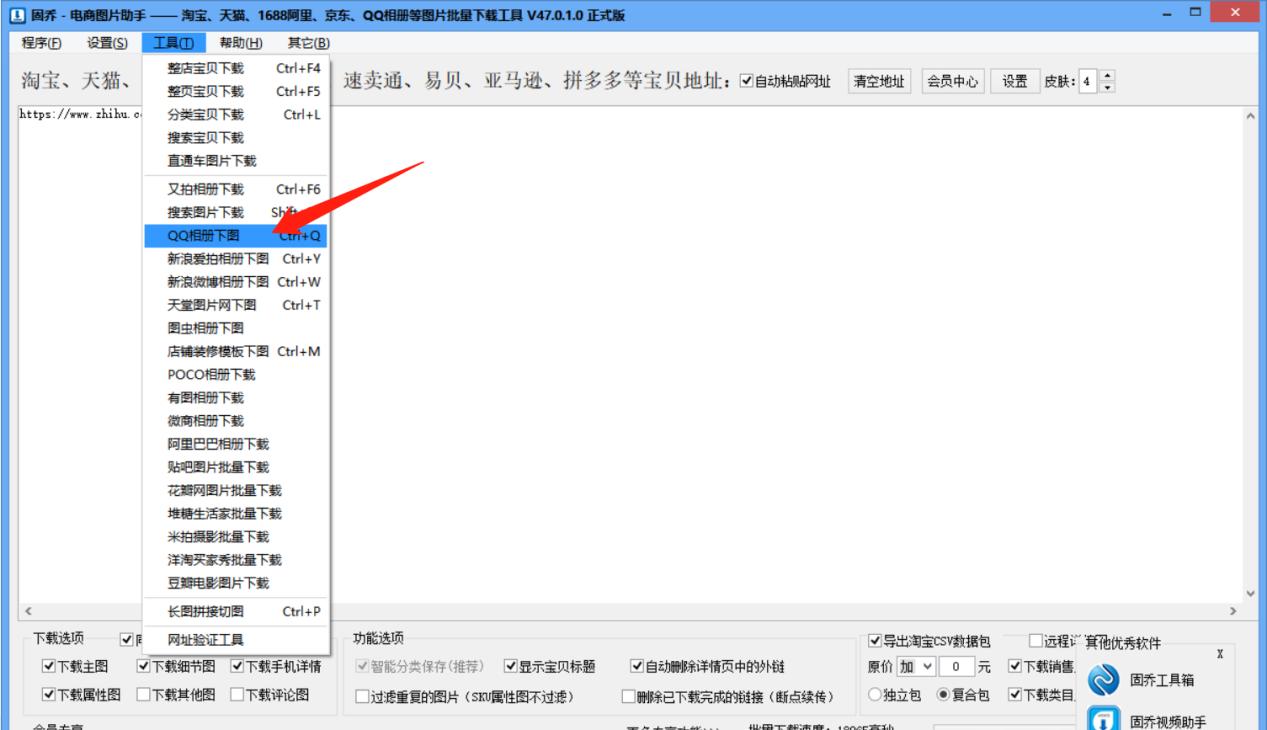求软件!能一键批量解析QQ相册图片