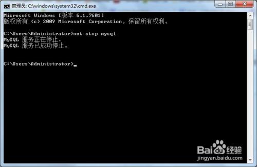 如何关闭或启动mysql服务