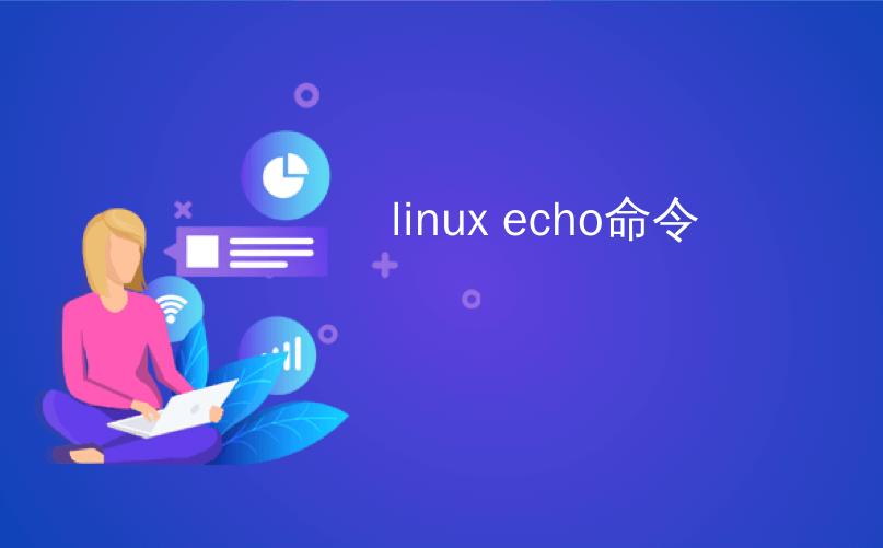 linux echo命令