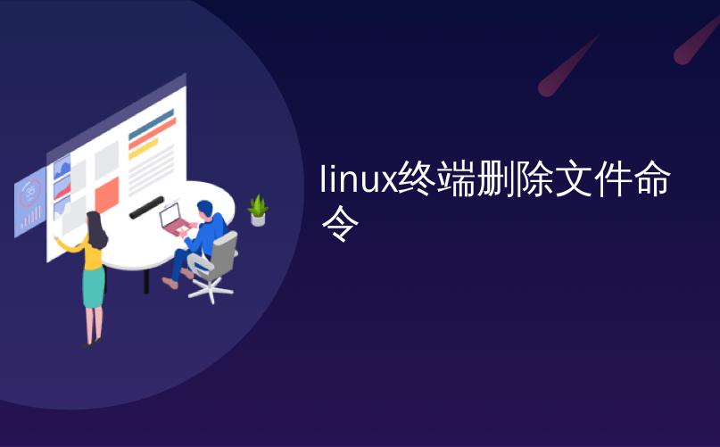 linux终端删除文件命令