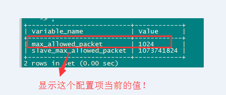如何解决 MySQL max_allowed_packet 错误