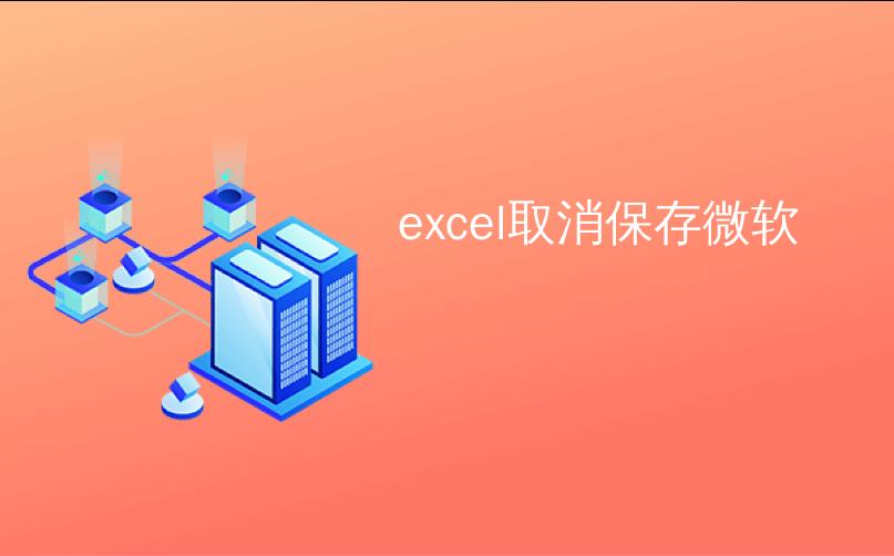 excel取消保存微软