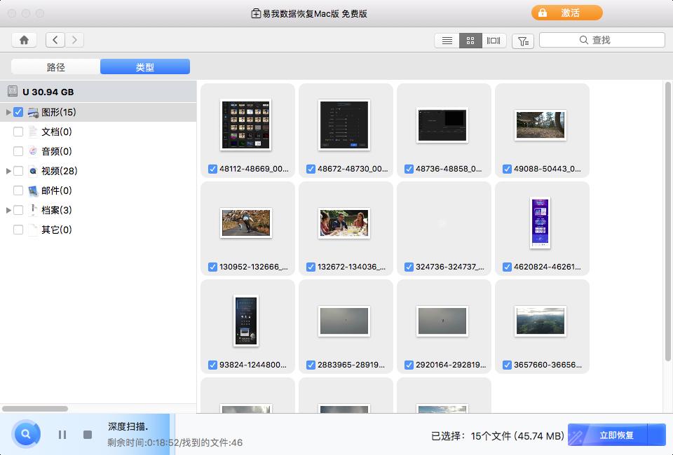 点击立即恢复,救回Mac上丢失的照片