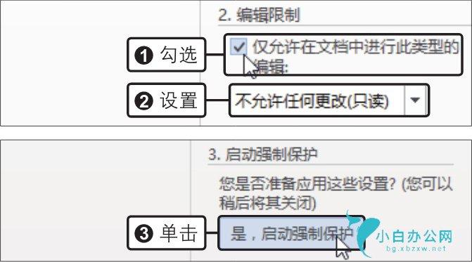 启动强制保护,如何设置word文档的修改权限