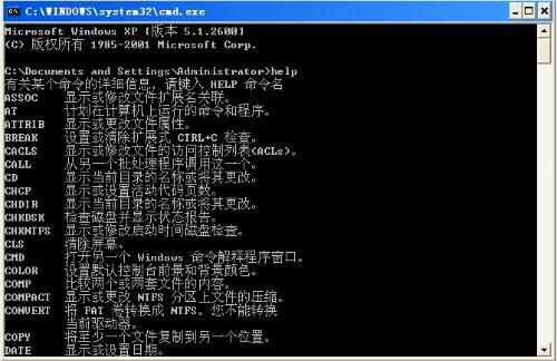 常用DOS命令大全4