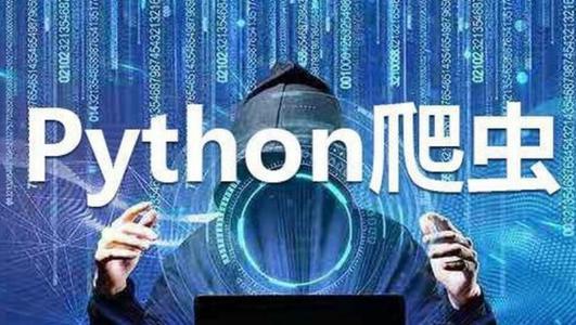 Python连载(一):网络爬虫基础及pythpon环境搭建