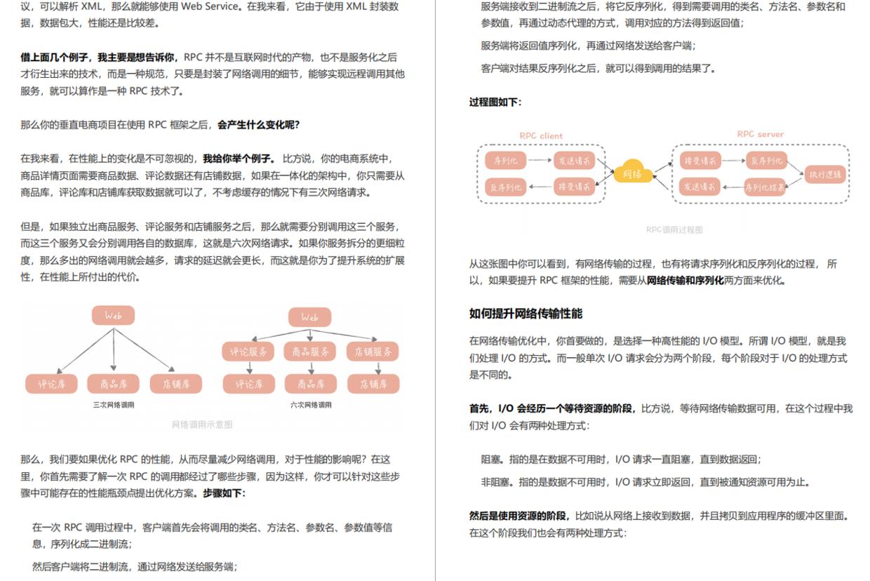 淘宝APP高并发架构设计pdf已开源:从架构分层到实战维护,挑战全网