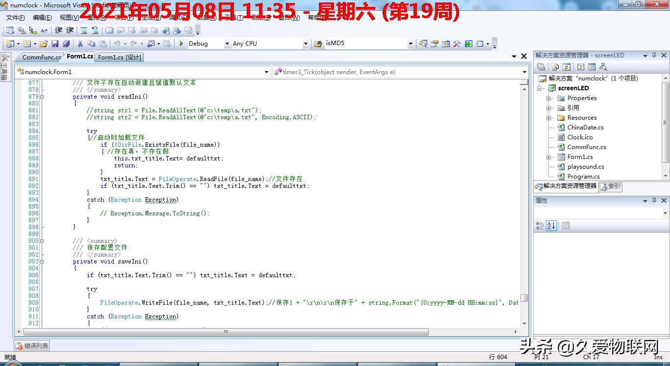 zh-un电子显示屏优盘发送与设置实例