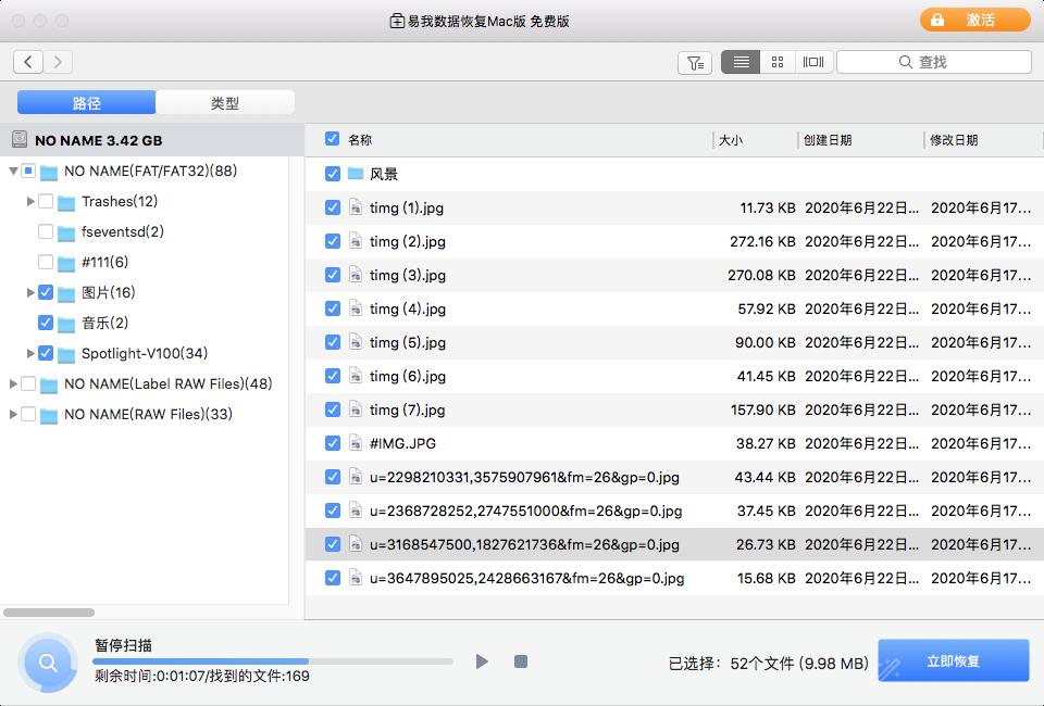 扫描所选磁盘,在Mac上查找丢失的数据
