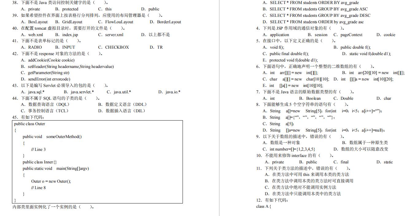 阿里程序员给我一份Java笔、面试宝典,看目录的那一刻,我傻了!
