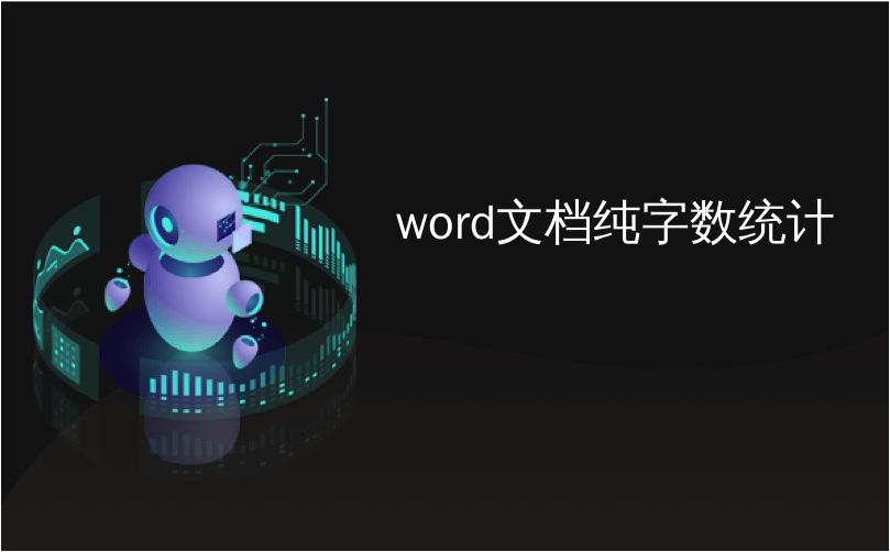 word文档纯字数统计