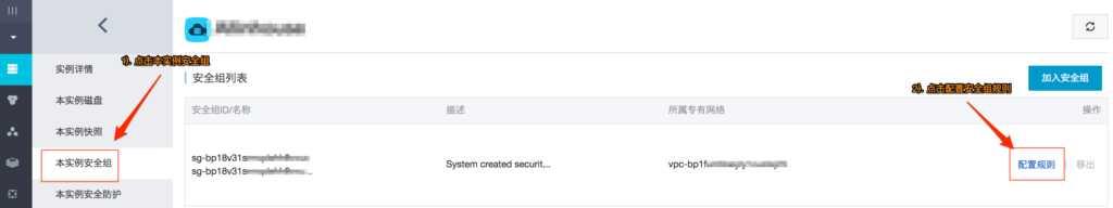 阿里云服务器安全组端口开放教程
