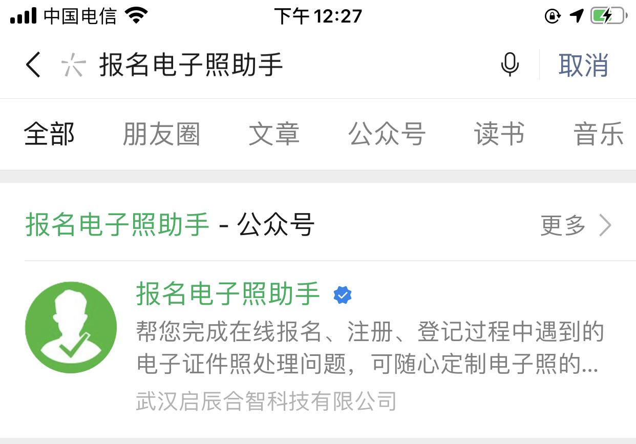 四川省考公务员报名照片要求及上传方法