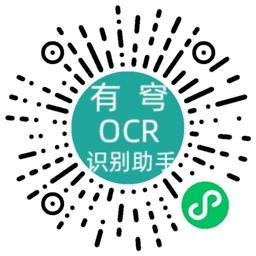 快速做一个微信OCR图像文字识别小程序的开发方案