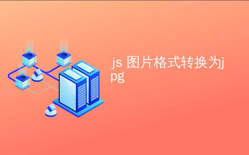 js 图片格式转换为jpg
