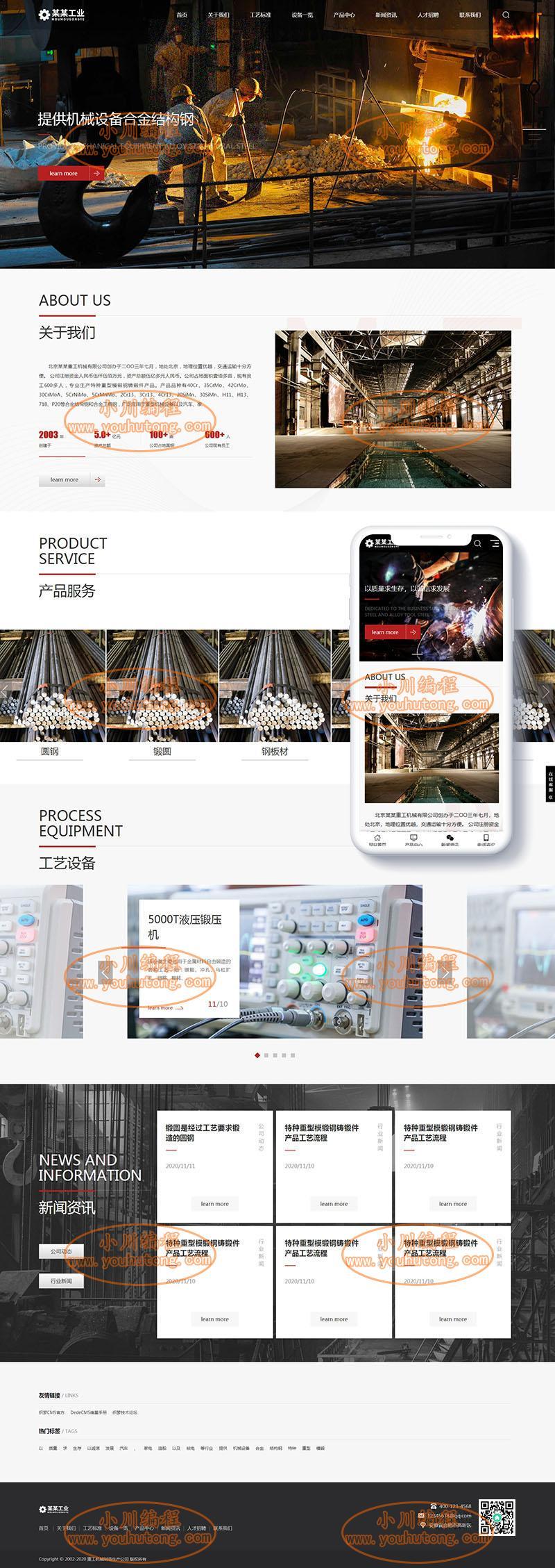 钢铁企业网站织梦源码(织梦网站源码) (https://www.oilcn.net.cn/) 网站运营 第6张