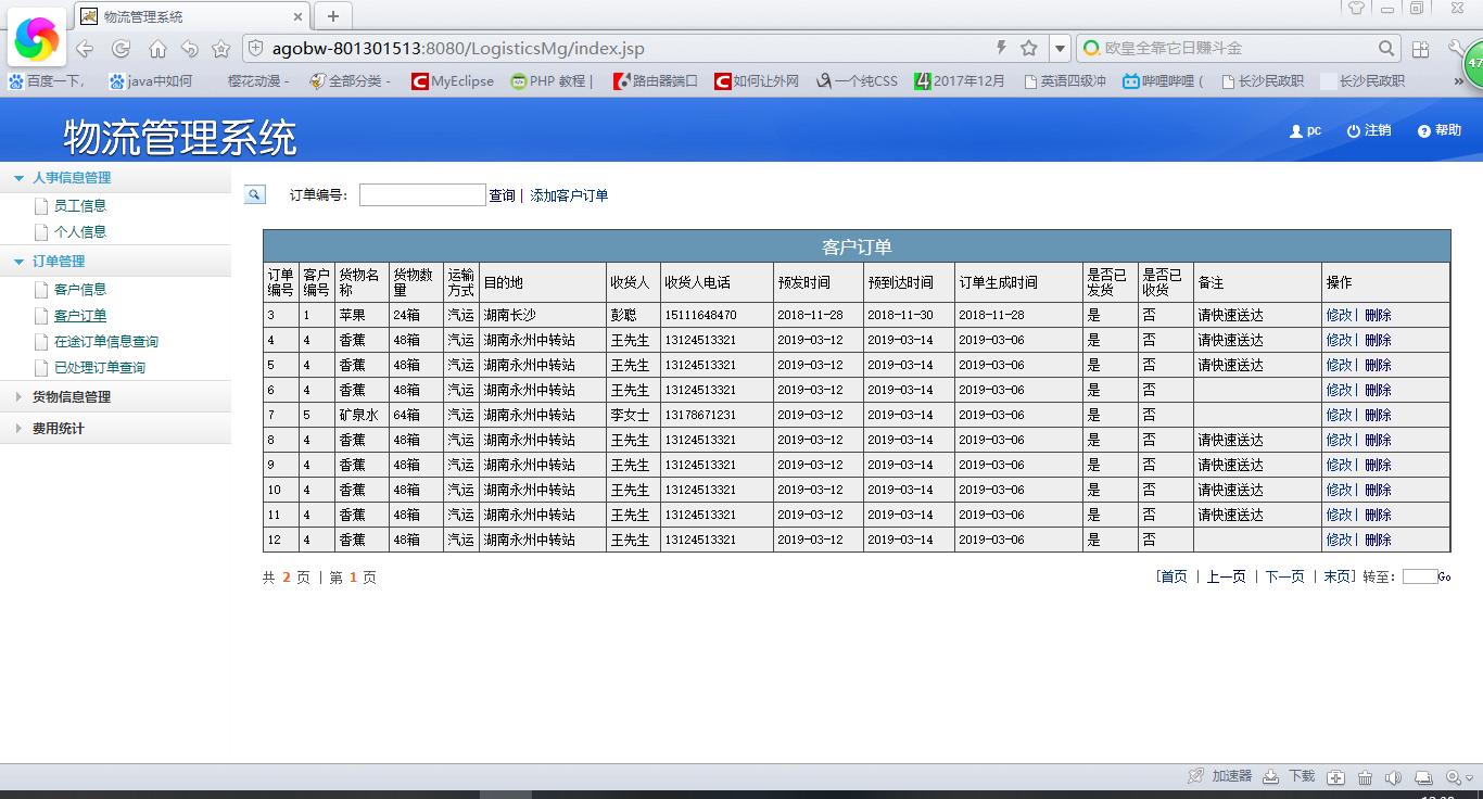 订单信息管理界面.png