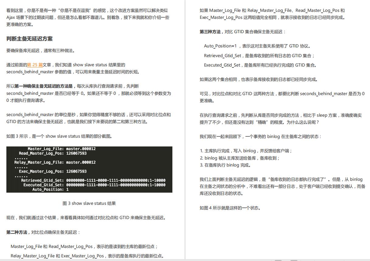 腾讯T3大牛总结的500页MySQL实战笔记意外爆火,P8看了直呼内行