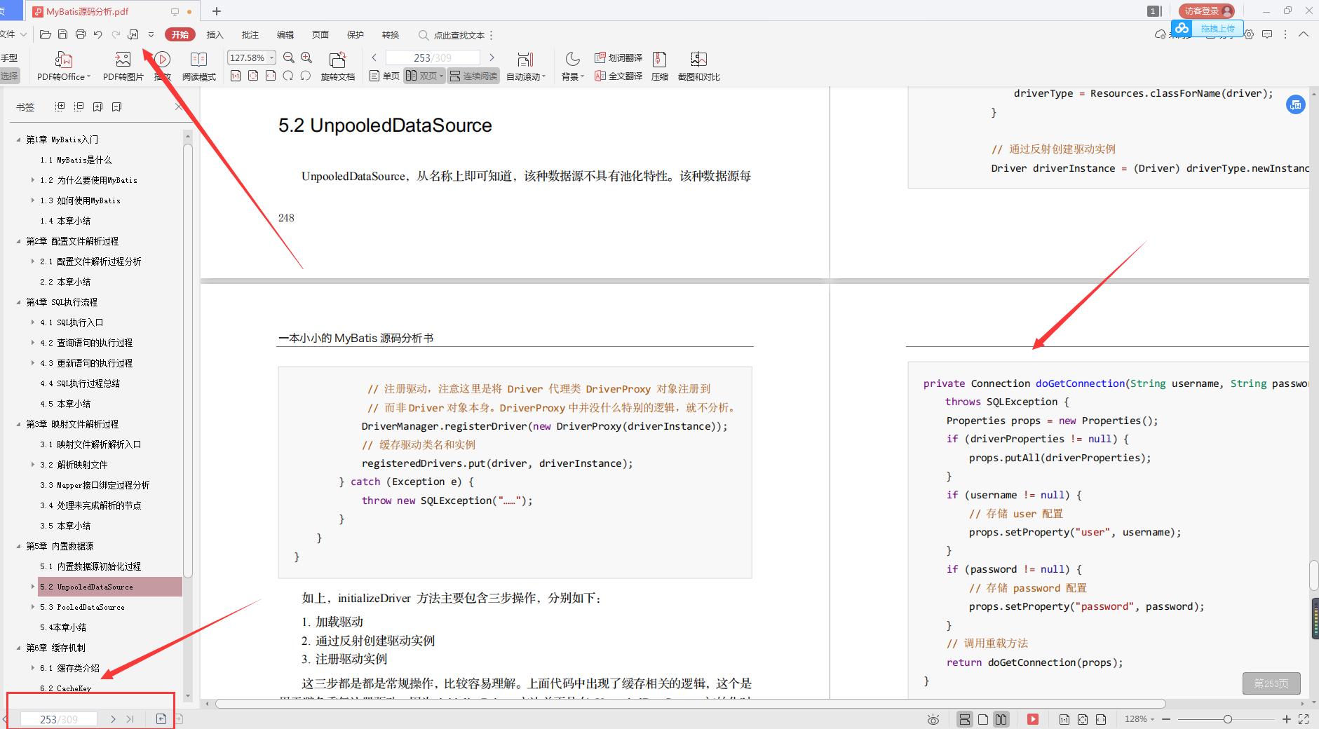 阿里技术官架构使用总结:Spring+MyBatis源码+Tomcat架构解析等