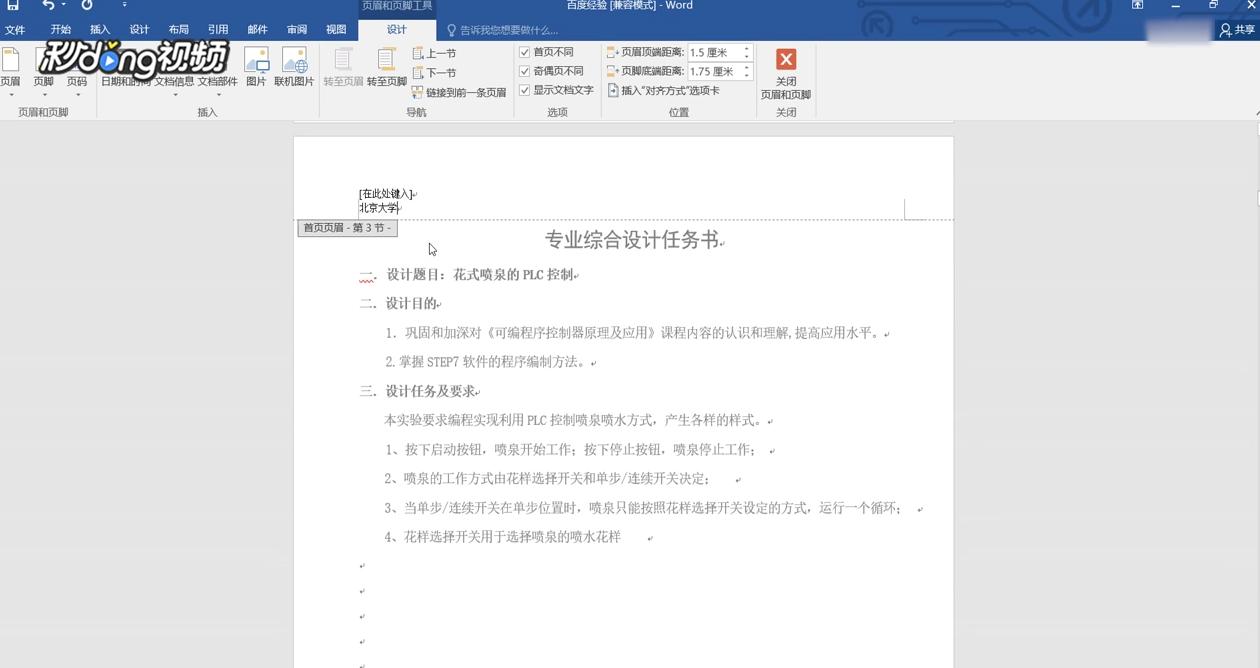 Word中如何设置毕业论文每章节不同页眉